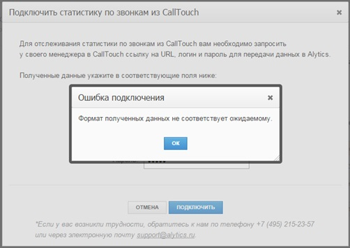 Calltouch7.png
