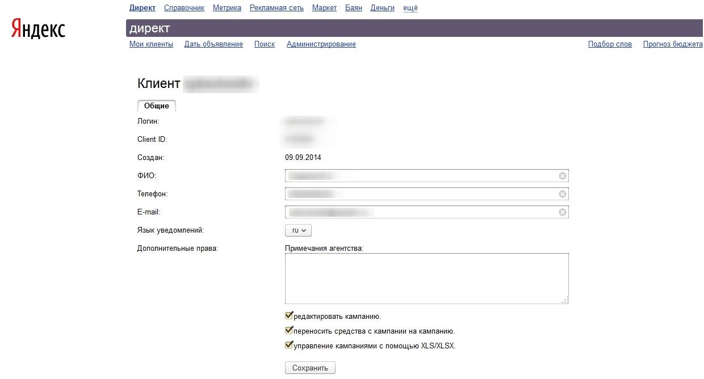 Utm метки яндекс директ полная версия изменения в яндекс директ 2014