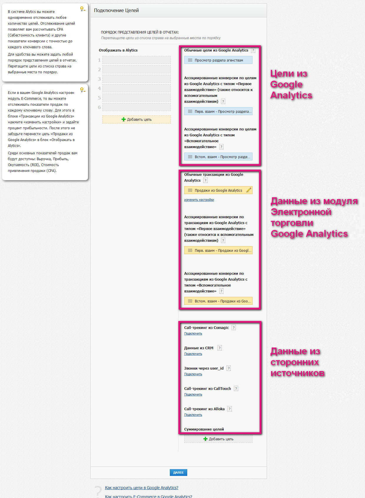 Цели из Google Analytics.png