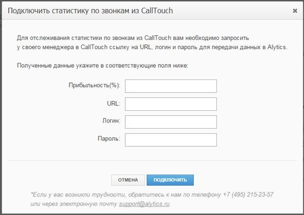 Calltouch6.png